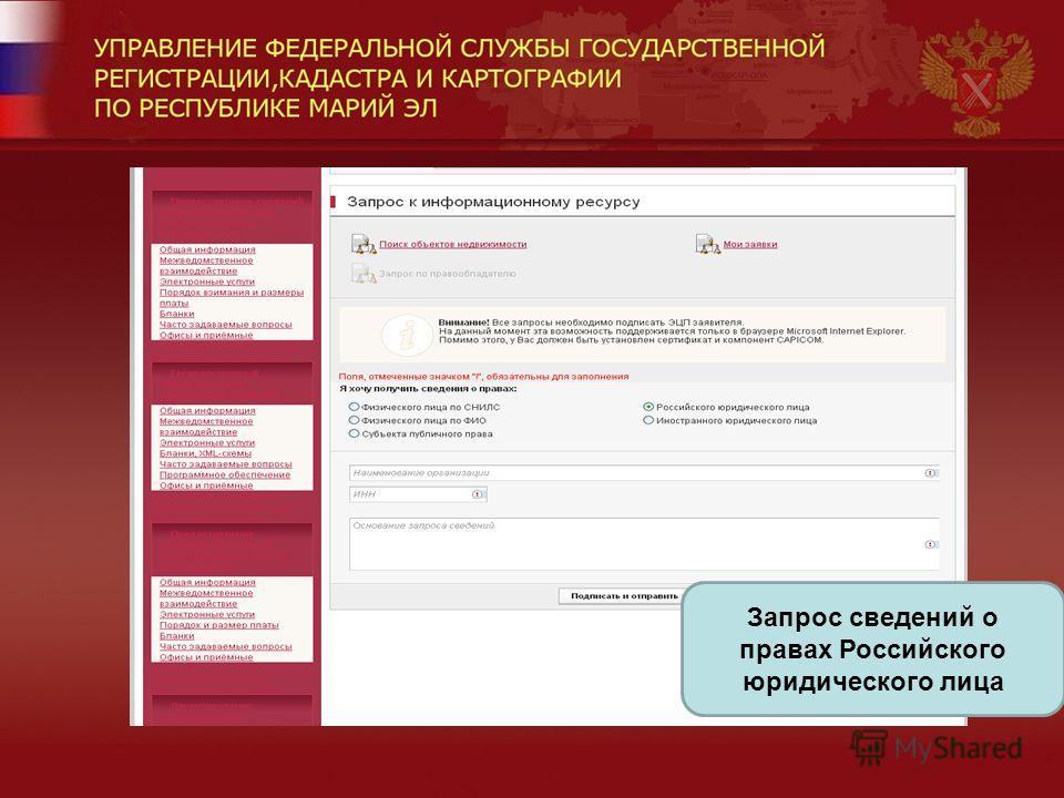 Запрос сведений о правах Российского юридического лица
