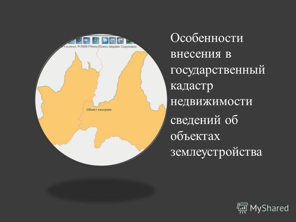 Особенности внесения в государственный кадастр недвижимости сведений об объектах землеустройства