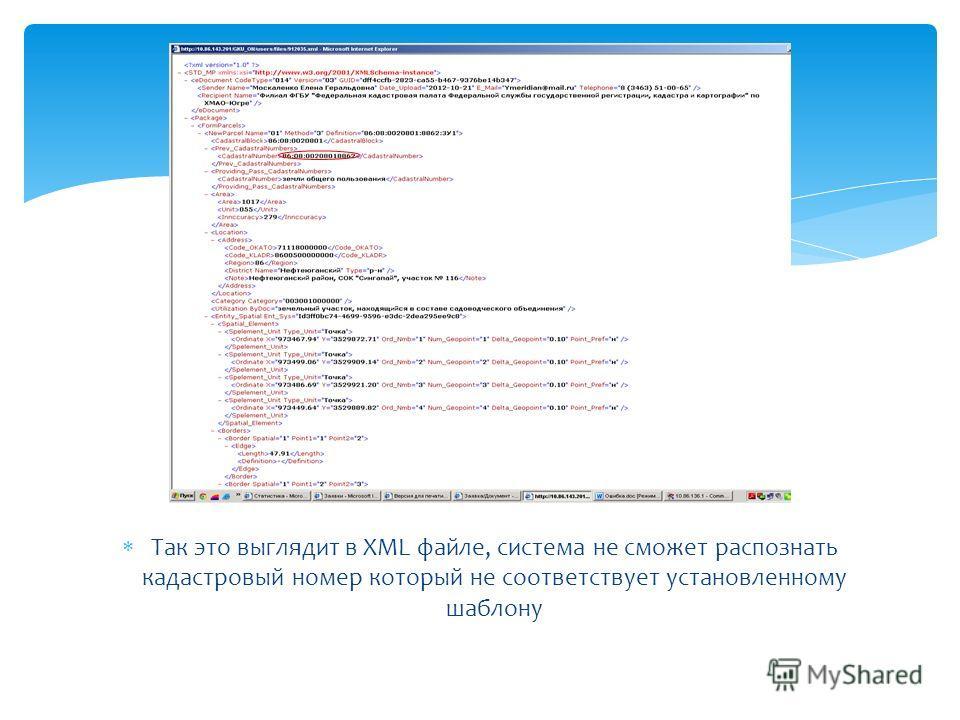 Так это выглядит в XML файле, система не сможет распознать кадастровый номер который не соответствует установленному шаблону