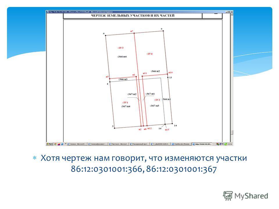 Хотя чертеж нам говорит, что изменяются участки 86:12:0301001:366, 86:12:0301001:367