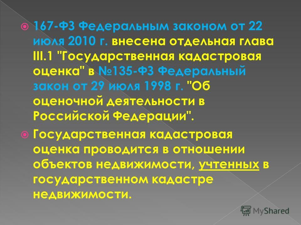 167-ФЗ Федеральным законом от 22 июля 2010 г. внесена отдельная глава III.1