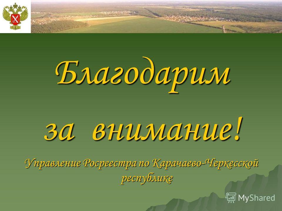 Благодарим за внимание! Управление Росреестра по Карачаево-Черкесской республике