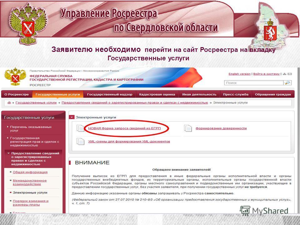Заявителю необходимо перейти на сайт Росреестра на вкладку Государственные услуги