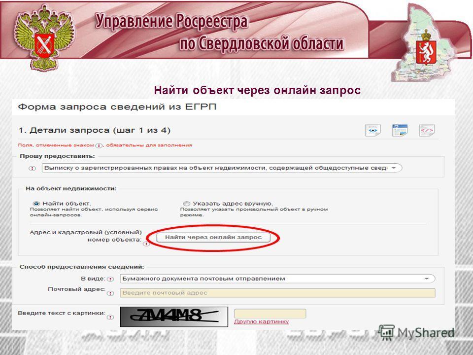 Найти объект через онлайн запрос