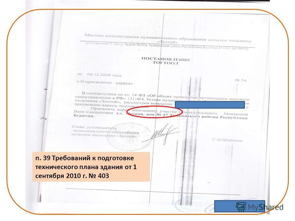 п. 39 Требований к подготовке технического плана здания от 1 сентября 2010 г. 403