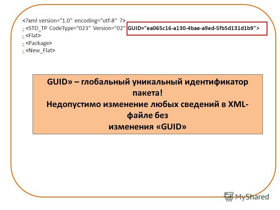 GUID» – глобальный уникальный идентификатор пакета! Недопустимо изменение любых сведений в XML- файле без изменения «GUID» -