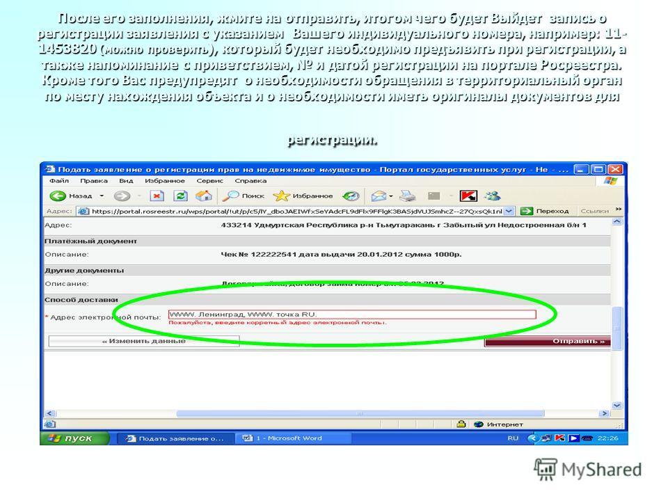 После его заполнения, жмите на отправить, итогом чего будет Выйдет запись о регистрации заявления с указанием Вашего индивидуального номера, например: 11- 1453820 (можно проверить ), который будет необходимо предъявить при регистрации, а также напоми