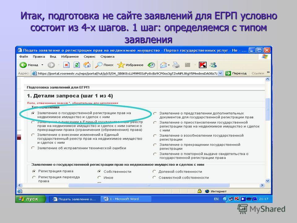 Итак, подготовка не сайте заявлений для ЕГРП условно состоит из 4-х шагов. 1 шаг: определяемся с типом заявления