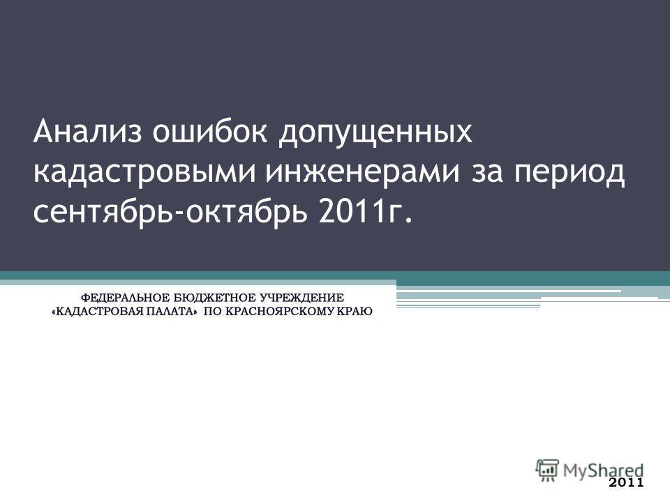 Анализ ошибок допущенных кадастровыми инженерами за период сентябрь-октябрь 2011г. 2011