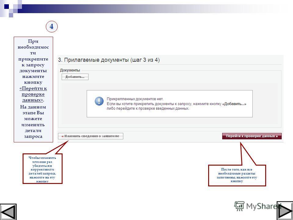 При необходимос ти прикрепите к запросу документы нажмите кнопку «Перейти к проверке данных». На данном этапе Вы можете изменить детали запроса После того, как все необходимые разделы заполнены, нажмите эту кнопку Чтобы изменить или еще раз убедиться