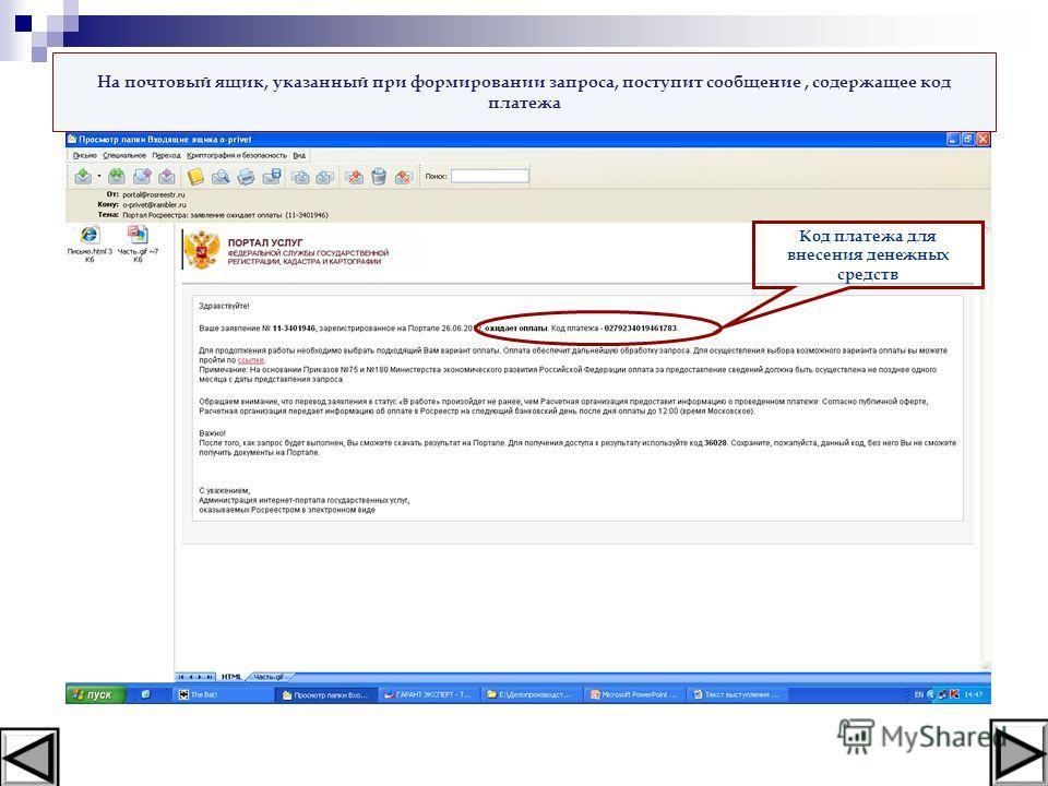 На почтовый ящик, указанный при формировании запроса, поступит сообщение, содержащее код платежа Код платежа для внесения денежных средств