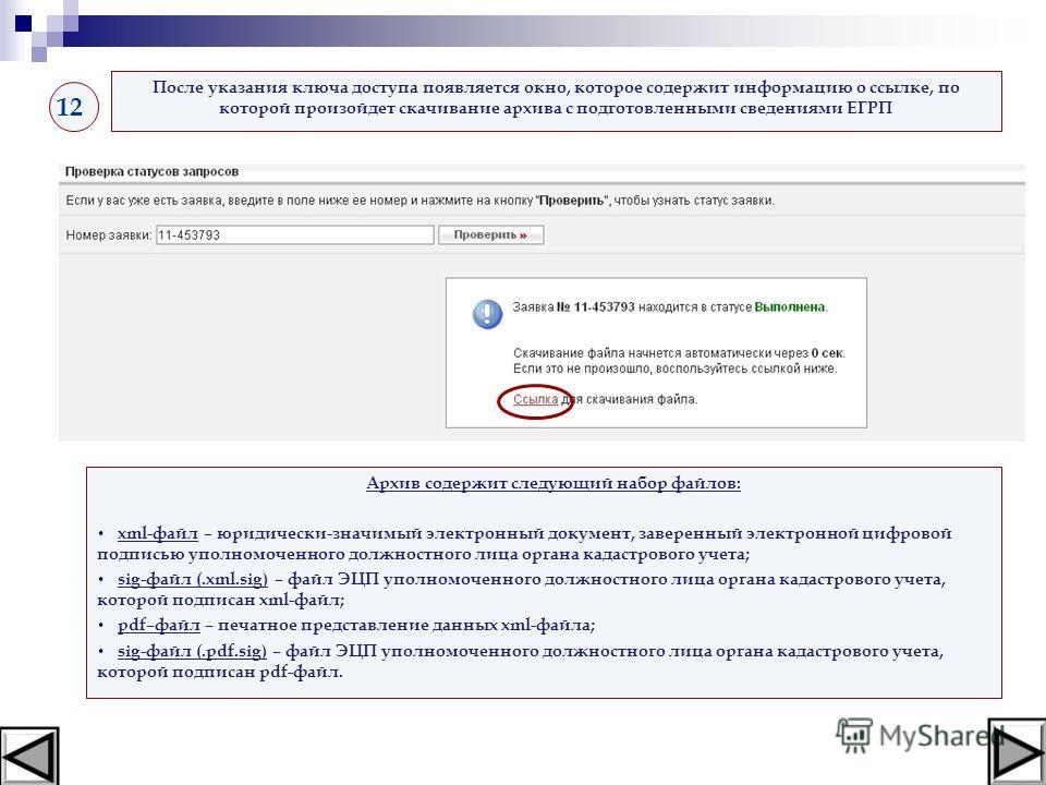 После указания ключа доступа появляется окно, которое содержит информацию о ссылке, по которой произойдет скачивание архива с подготовленными сведениями ЕГРП Архив содержит следующий набор файлов: xml-файл – юридически-значимый электронный документ,