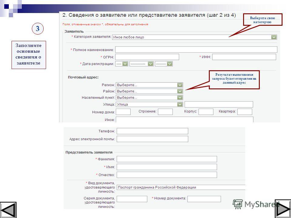 Заполните основные сведения о заявителе Результат выполнения запроса будет отправлен на данный адрес3 Выберите свою категорию