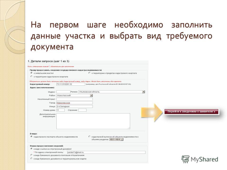 На первом шаге необходимо заполнить данные участка и выбрать вид требуемого документа