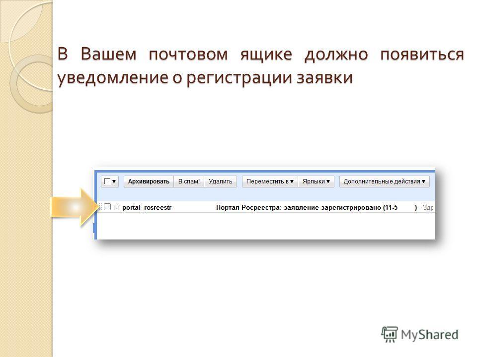 В Вашем почтовом ящике должно появиться уведомление о регистрации заявки