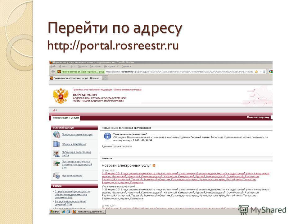 Перейти по адресу http://portal.rosreestr.ru