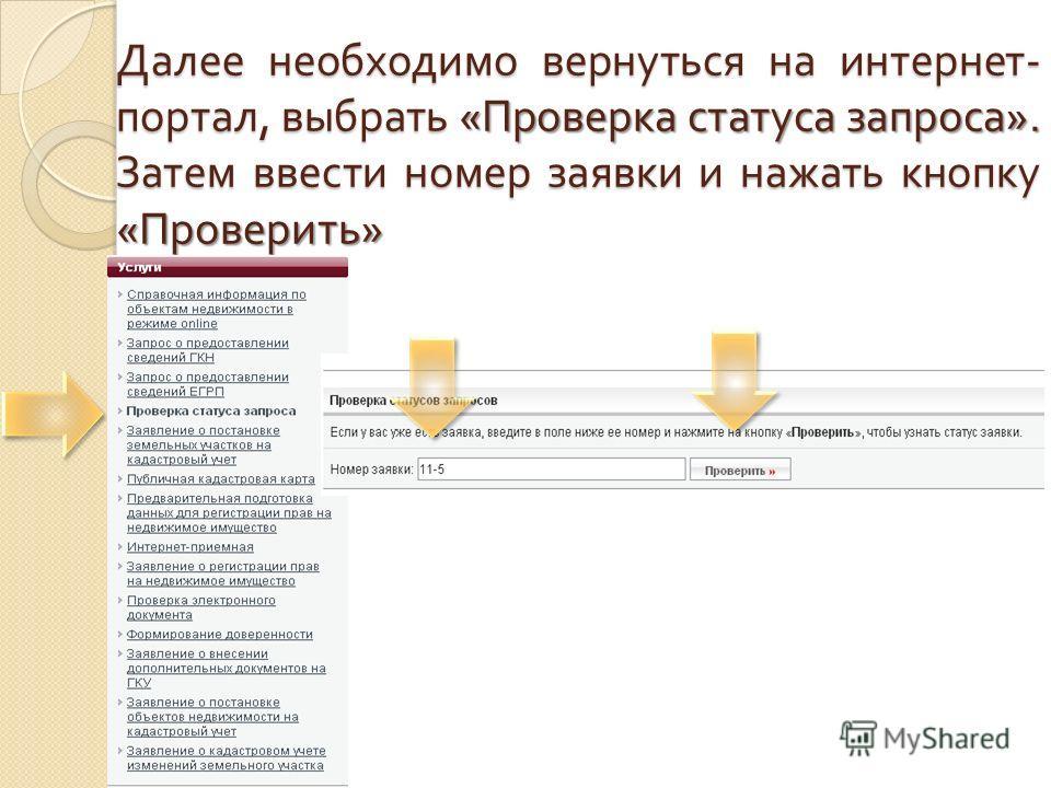 Далее необходимо вернуться на интернет - портал, выбрать « Проверка статуса запроса ». Затем ввести номер заявки и нажать кнопку « Проверить »