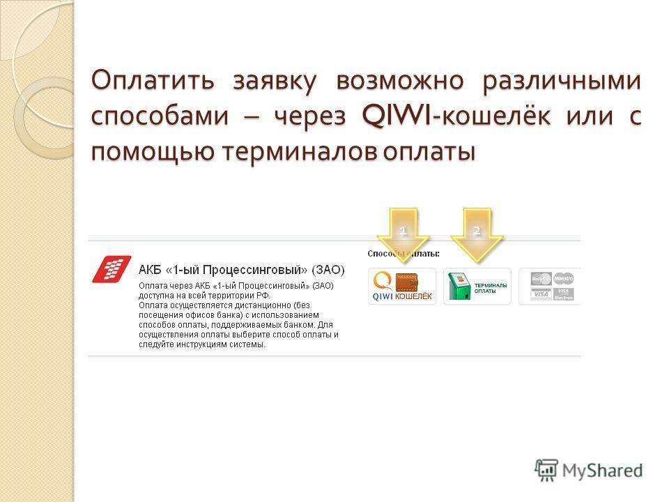 Оплатить заявку возможно различными способами – через QIWI- кошелёк или с помощью терминалов оплаты 1 1 2 2