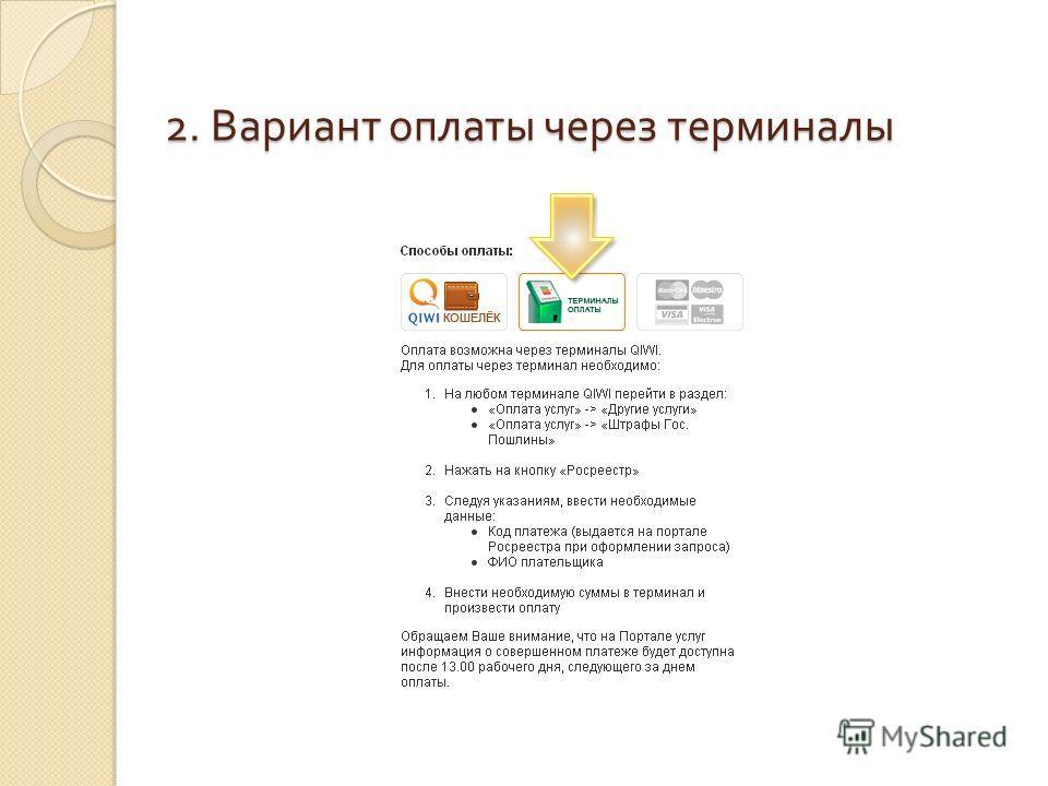 2. Вариант оплаты через терминалы