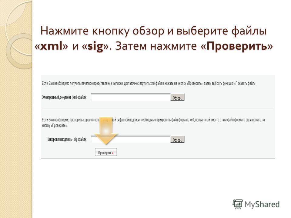 Нажмите кнопку обзор и выберите файлы «xml» и «sig». Затем нажмите « Проверить »