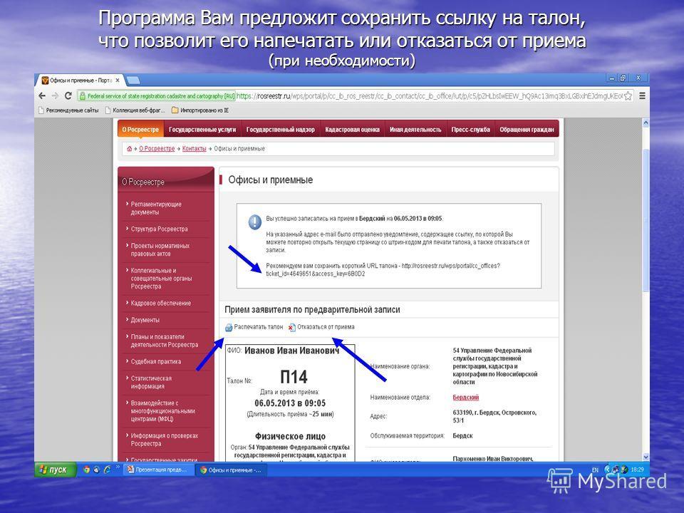 Программа Вам предложит сохранить ссылку на талон, что позволит его напечатать или отказаться от приема (при необходимости)