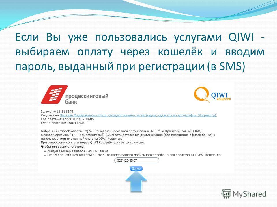 Если Вы уже пользовались услугами QIWI - выбираем оплату через кошелёк и вводим пароль, выданный при регистрации (в SMS)