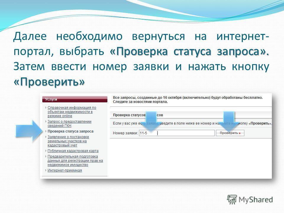 «Проверка статуса запроса». «Проверить» Далее необходимо вернуться на интернет- портал, выбрать «Проверка статуса запроса». Затем ввести номер заявки и нажать кнопку «Проверить»