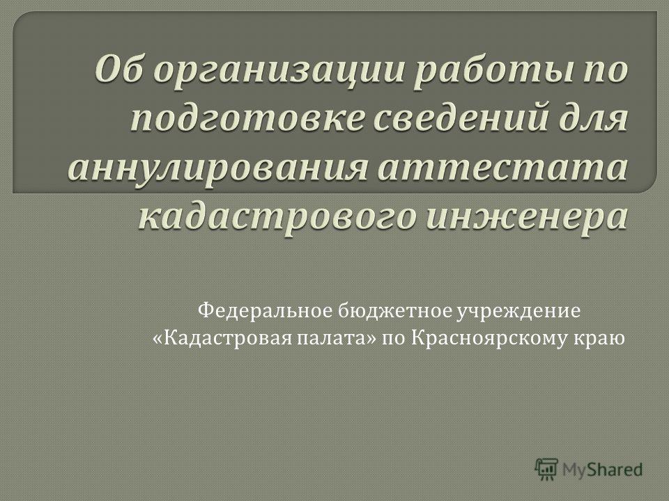 Федеральное бюджетное учреждение «Кадастровая палата» по Красноярскому краю