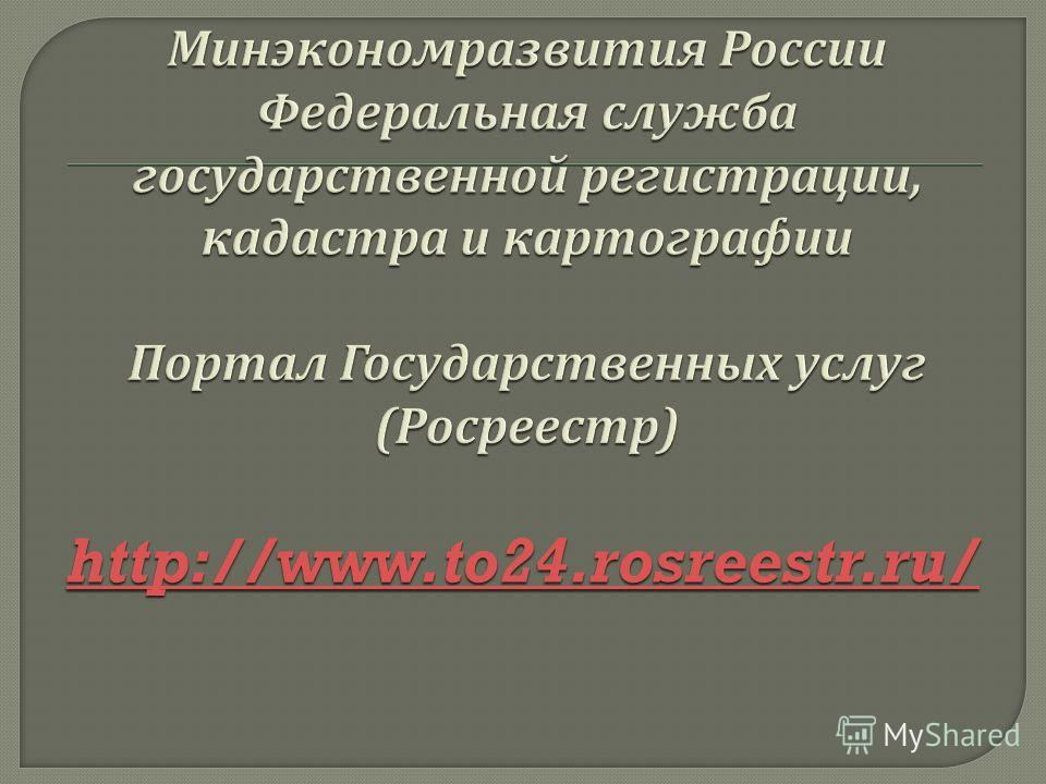 http://www.to24.rosreestr.ru/
