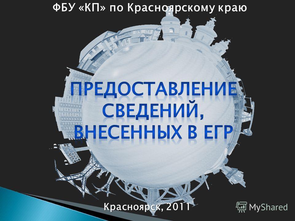 ФБУ «КП» по Красноярскому краю Красноярск, 2011