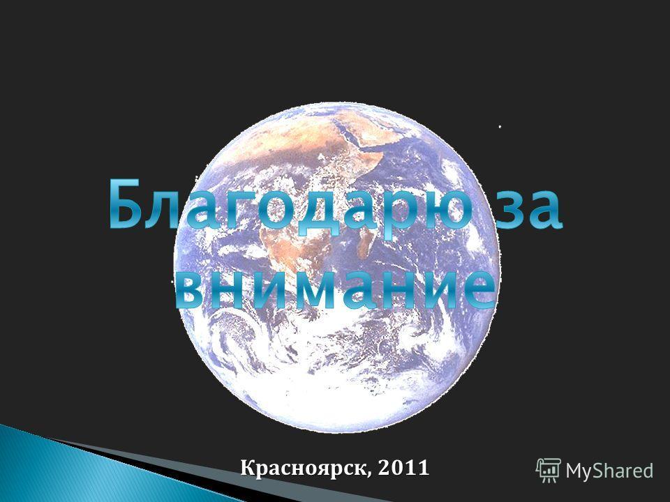 Красноярск, 2011