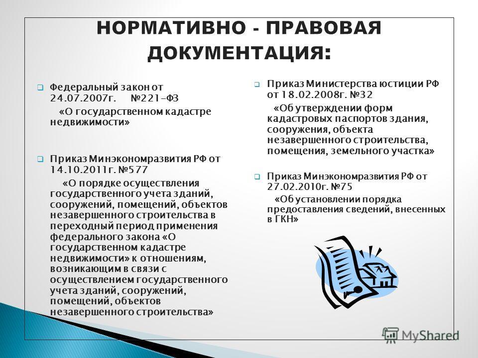 фз о государственном кадастре недвижимости 221: