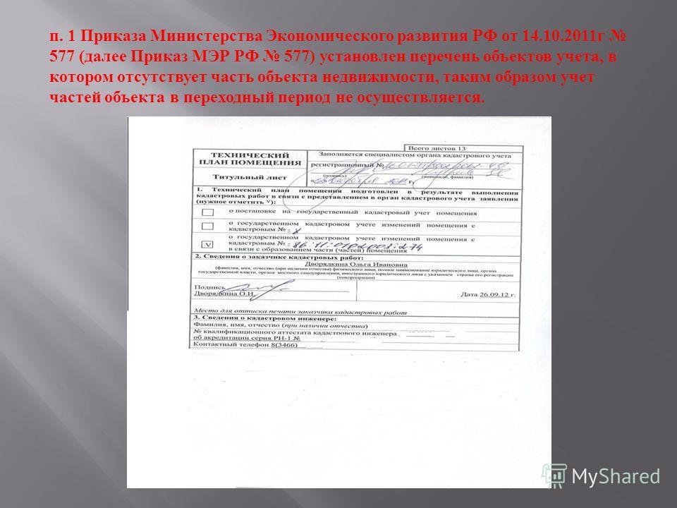 п. 1 Приказа Министерства Экономического развития РФ от 14.10.2011 г 577 ( далее Приказ МЭР РФ 577) установлен перечень объектов учета, в котором отсутствует часть объекта недвижимости, таким образом учет частей объекта в переходный период не осущест