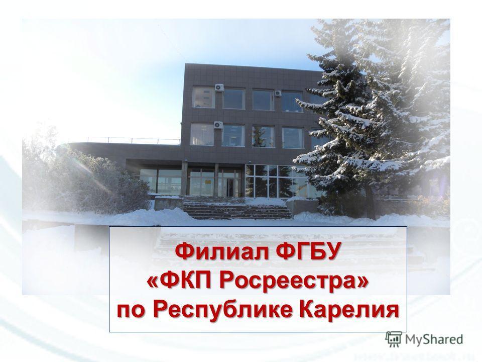 Филиал ФГБУ «ФКП Росреестра» по Республике Карелия