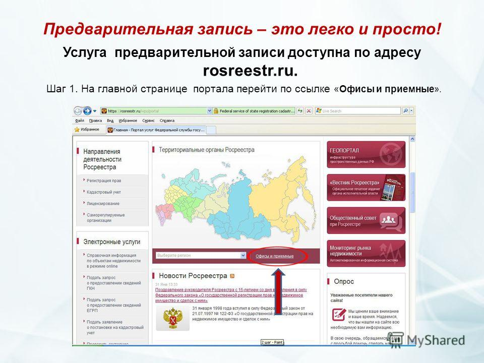 Предварительная запись – это легко и просто! Услуга предварительной записи доступна по адресу rosreestr.ru. Шаг 1. На главной странице портала перейти по ссылке «Офисы и приемные».
