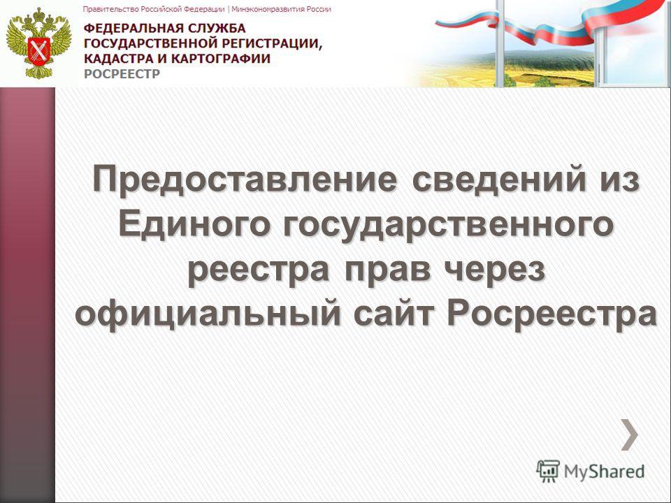Предоставление сведений из Единого государственного реестра прав через официальный сайт Росреестра