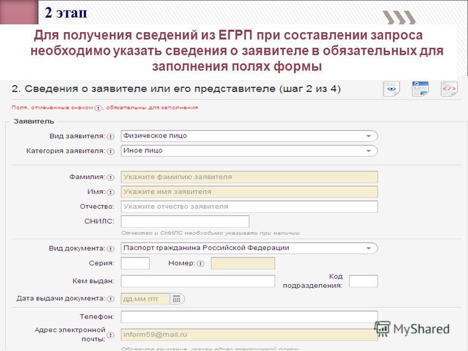 2 этап Для получения сведений из ЕГРП при составлении запроса необходимо указать сведения о заявителе в обязательных для заполнения полях формы
