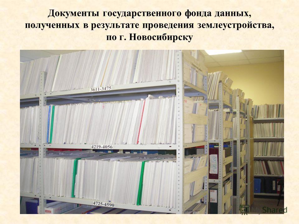 Документы государственного фонда данных, полученных в результате проведения землеустройства, по г. Новосибирску