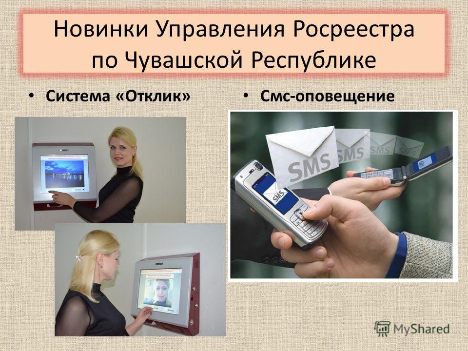 Новинки Управления Росреестра по Чувашской Республике Система «Отклик» Смс-оповещение