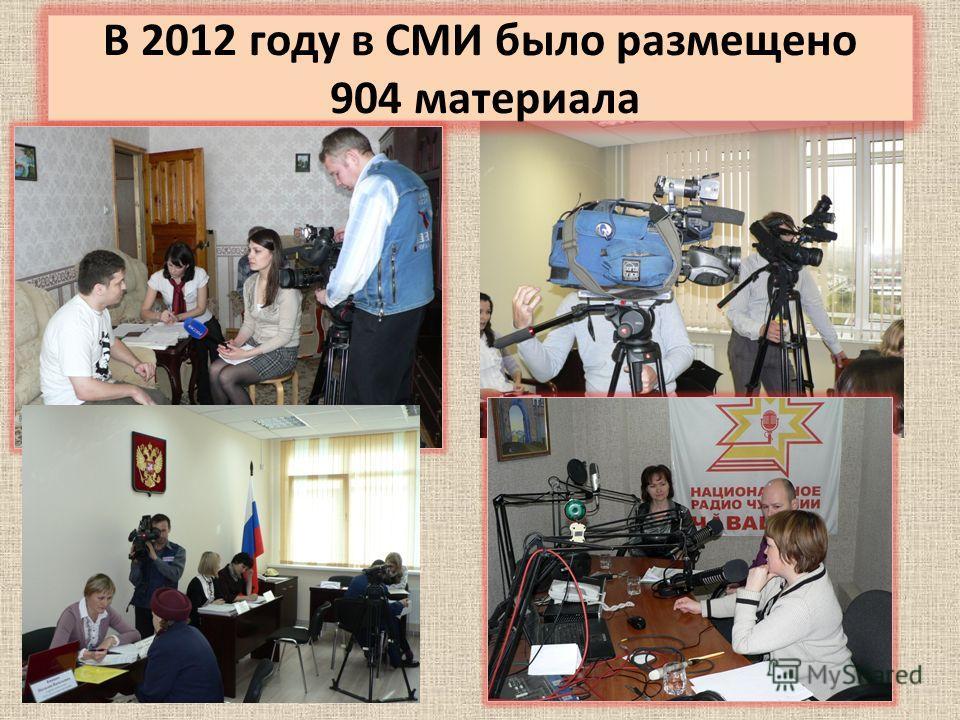 В 2012 году в СМИ было размещено 904 материала