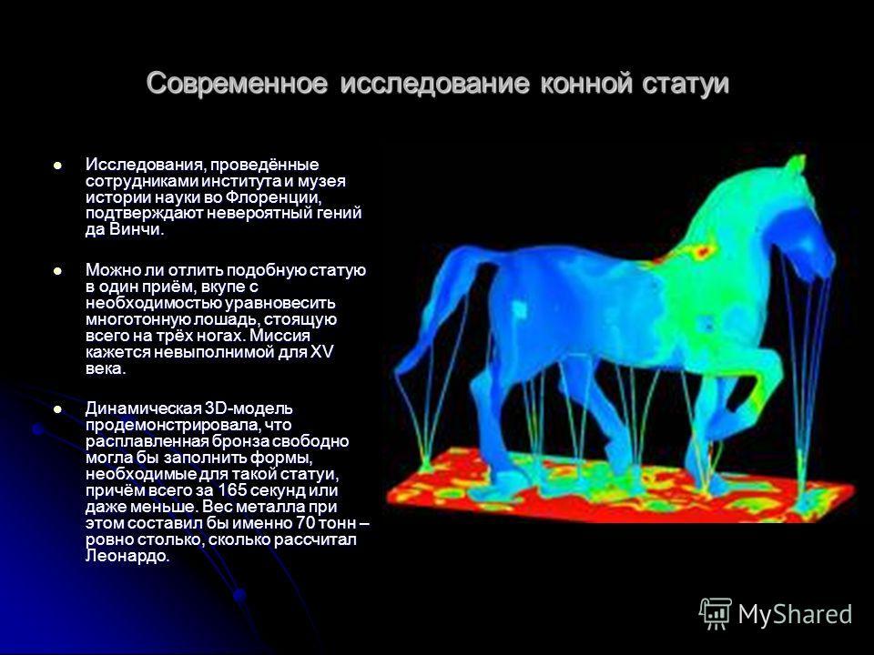 Современное исследование конной статуи Исследования, проведённые сотрудниками института и музея истории науки во Флоренции, подтверждают невероятный гений да Винчи. Исследования, проведённые сотрудниками института и музея истории науки во Флоренции,