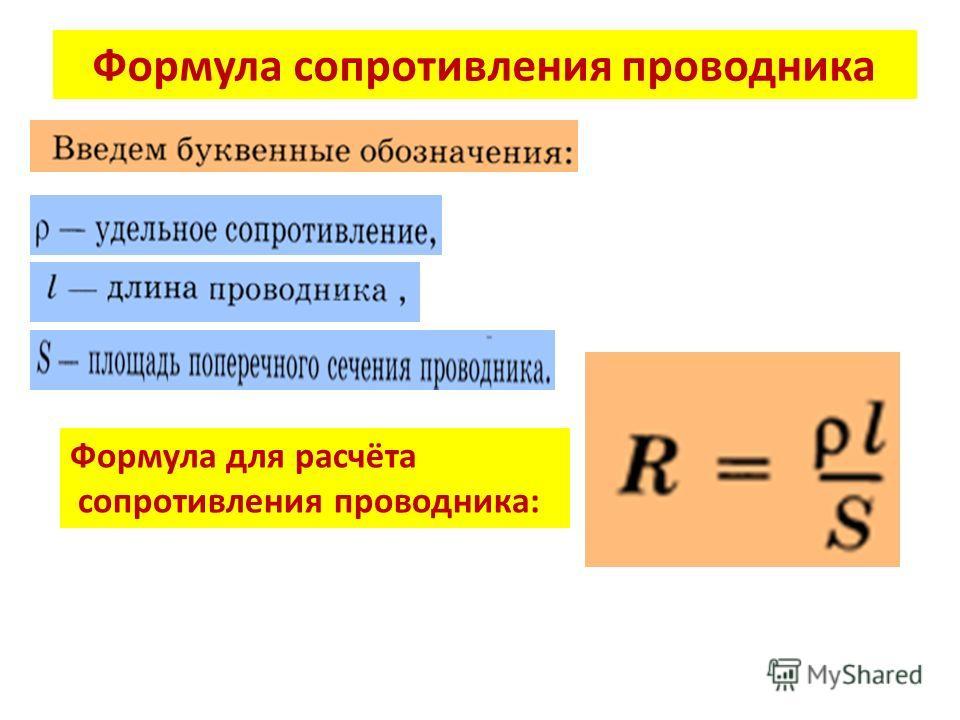 Формула сопротивления проводника Формула для расчёта сопротивления проводника: