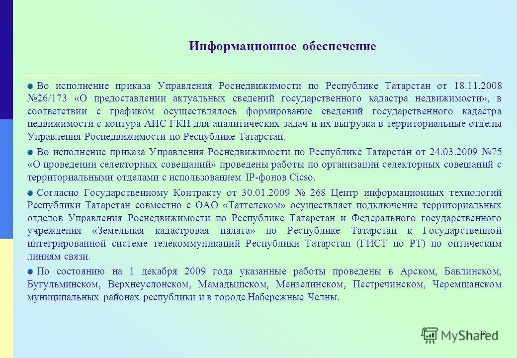 32 Информационное обеспечение Во исполнение приказа Управления Роснедвижимости по Республике Татарстан от 18.11.2008 26/173 «О предоставлении актуальных сведений государственного кадастра недвижимости», в соответствии с графиком осуществлялось формир