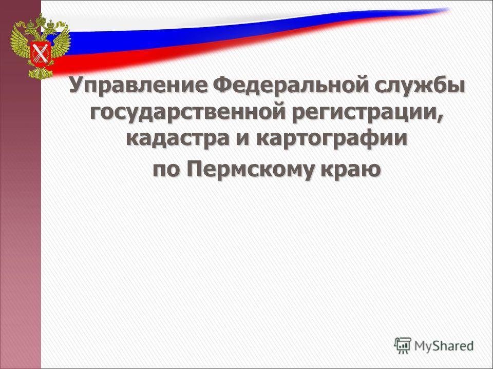 Управление Федеральной службы государственной регистрации, кадастра и картографии по Пермскому краю