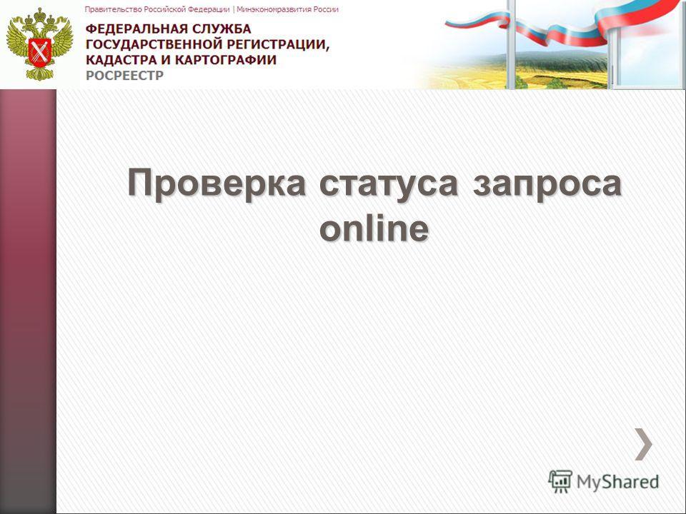 Проверка статуса запроса online