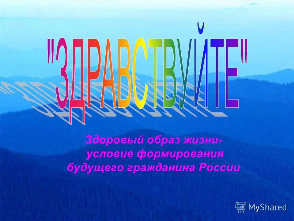 1 Здоровый образ жизни- условие формирования будущего гражданина России