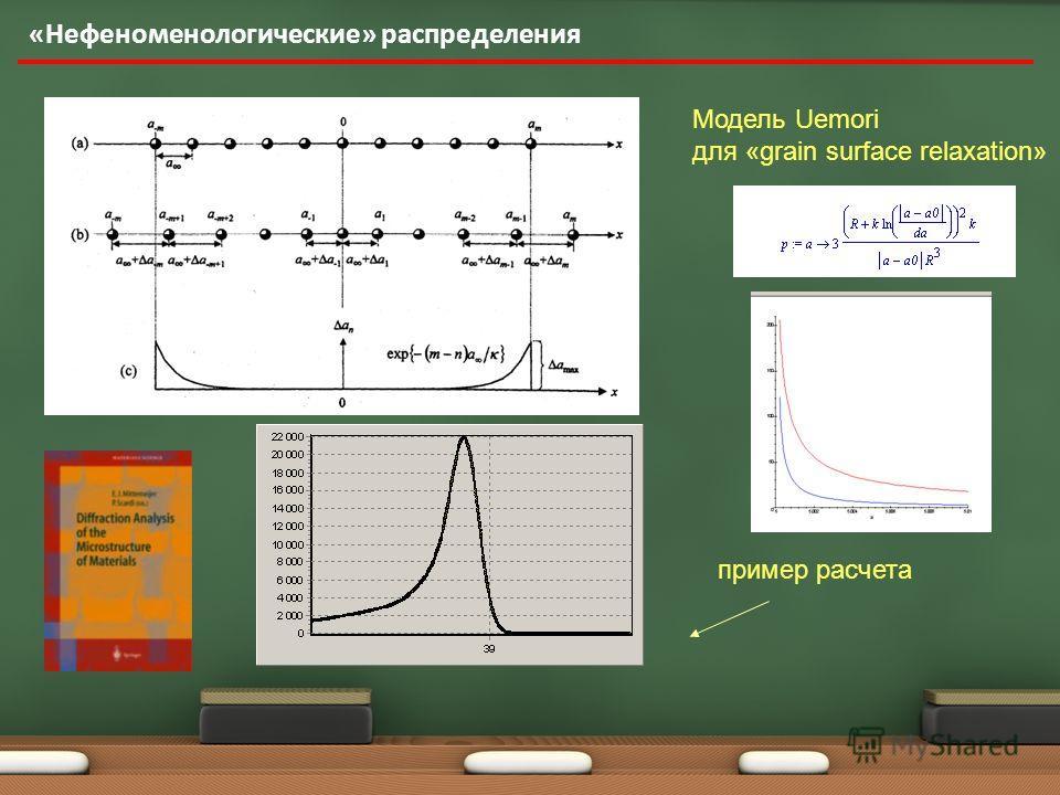 «Нефеноменологические» распределения пример расчета Модель Uemori для «grain surface relaxation»
