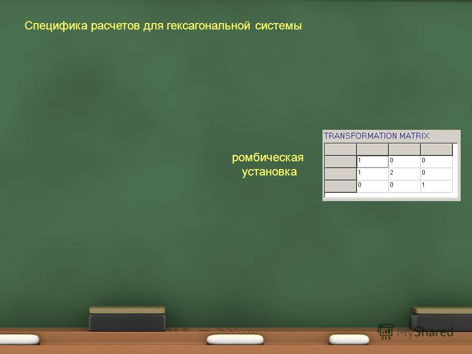 ромбическая установка Специфика расчетов для гексагональной системы