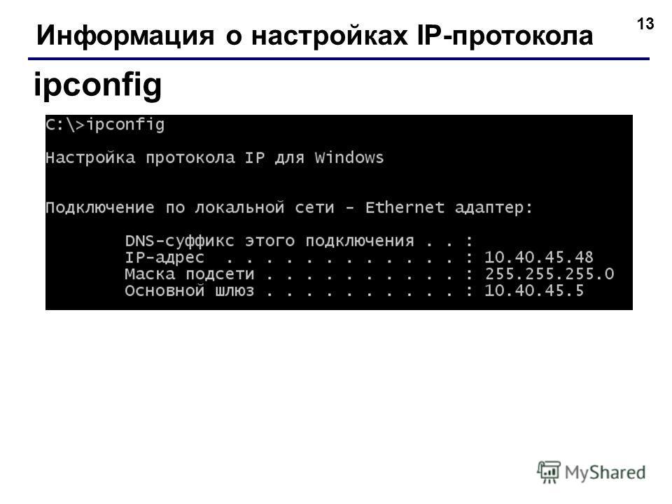 13 Информация о настройках IP-протокола ipconfig