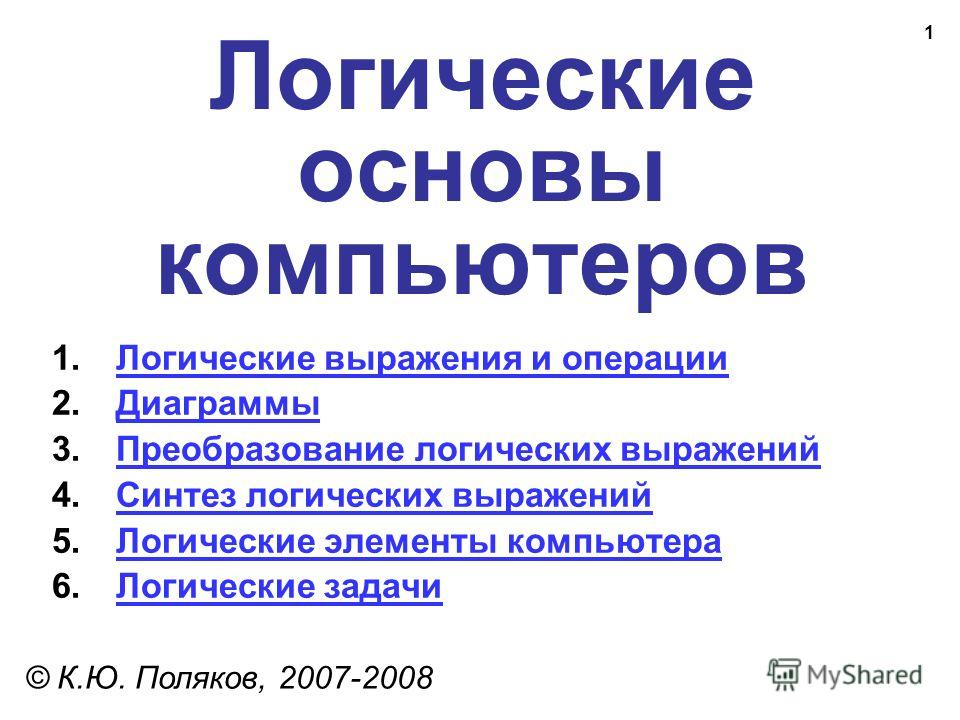 1 Логические основы компьютеров © К.Ю. Поляков, 2007-2008 1.Логические выражения и операцииЛогические выражения и операции 2.ДиаграммыДиаграммы 3.Преобразование логических выраженийПреобразование логических выражений 4.Синтез логических выраженийСинт